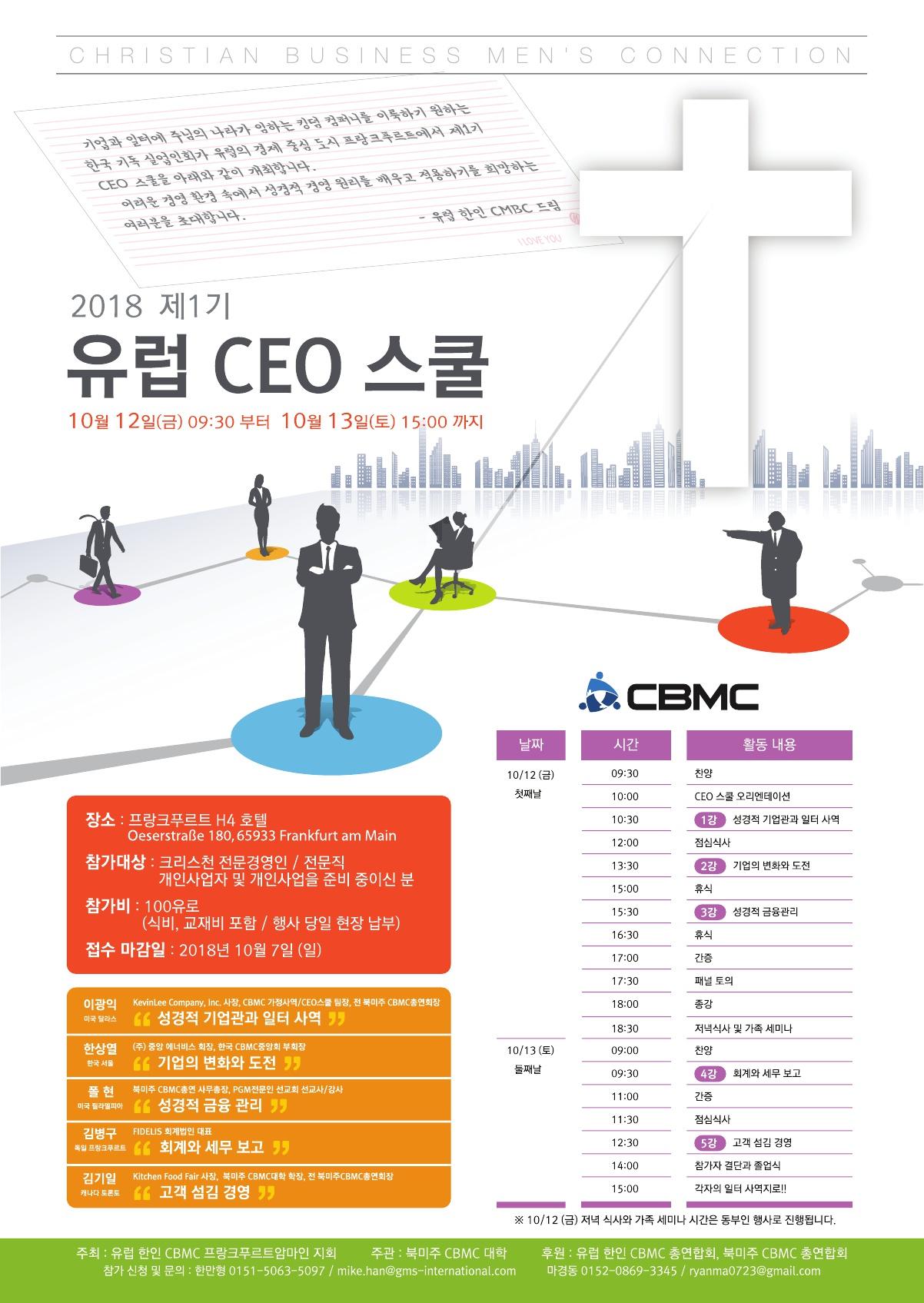 1회 CEO 스쿨 포스터.jpg