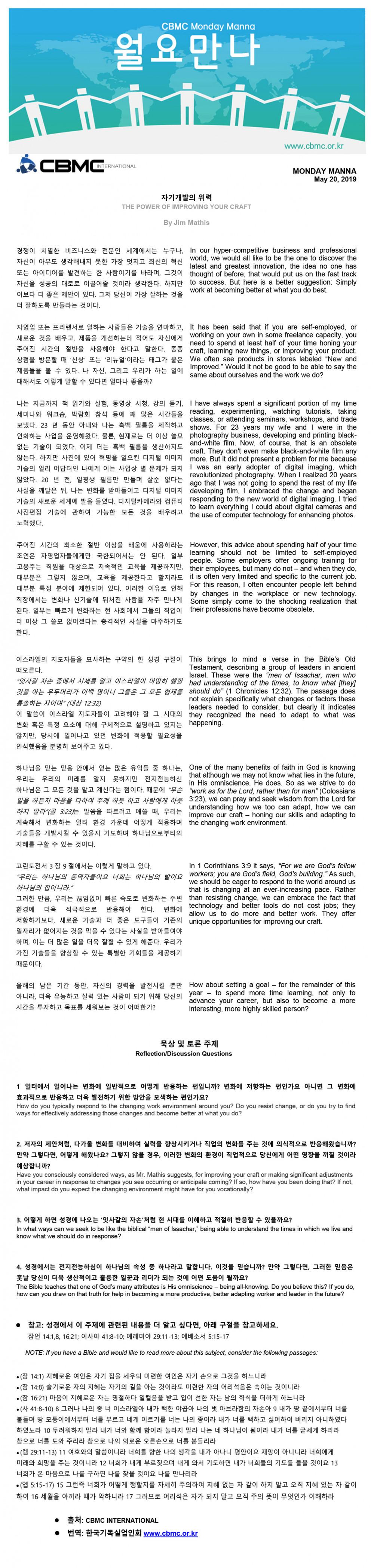 월요만나-자기개발의 위력_190520_한영버전.jpg