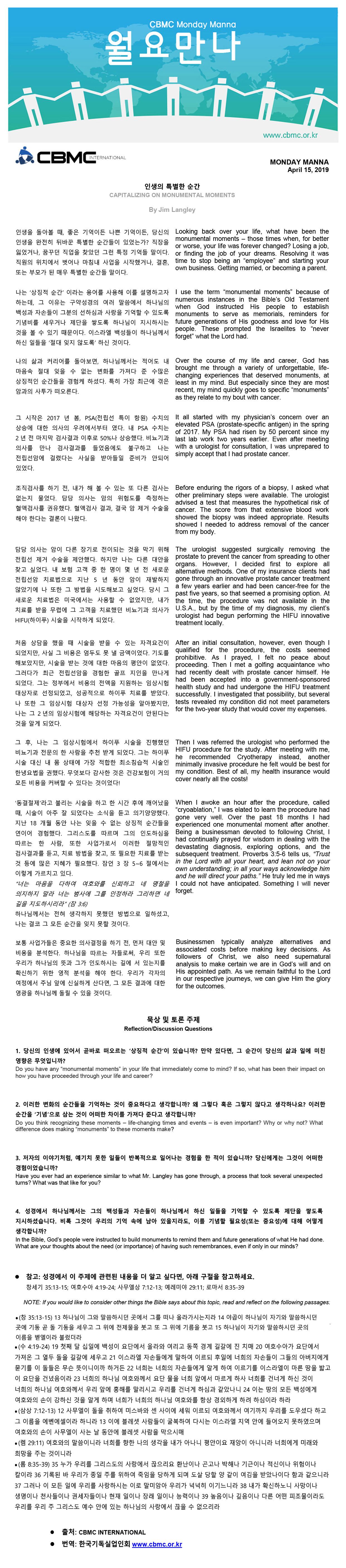 월요만나-인생의특별한순간_190415_한영버전.png